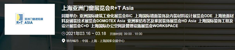 2021上海亚洲门窗展多久开展? 分享亚洲门窗展时间地址