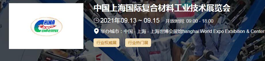 材料展台搭建公司分享 2021上海国际复合材料展开展时间地址