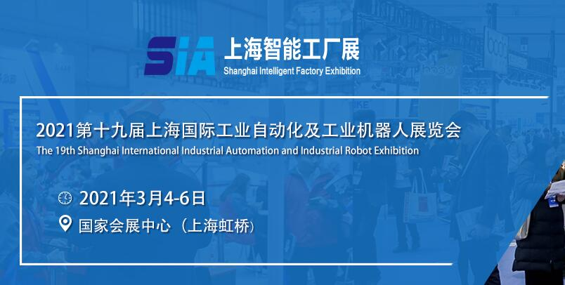 2021上海3c自动化展将于3月4日 在上海国家会展中举行