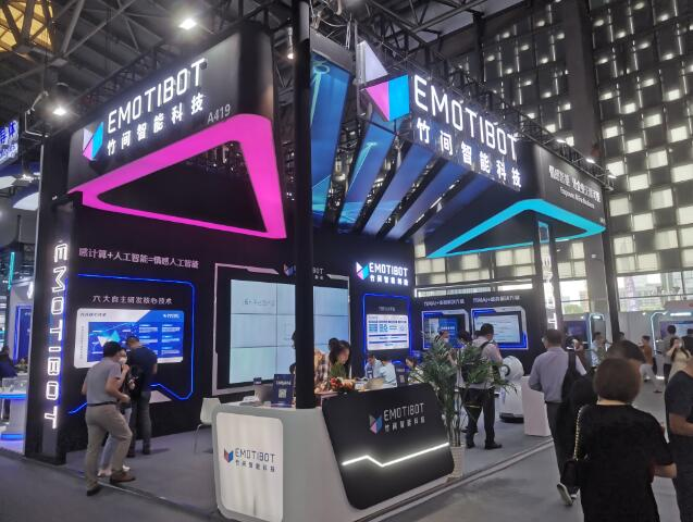 上海人工智能大会特装展台搭建