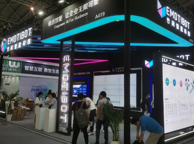 上海人工智能大会展会展台搭建