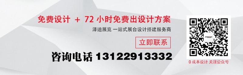 上海纺织展台设计搭建公司联系